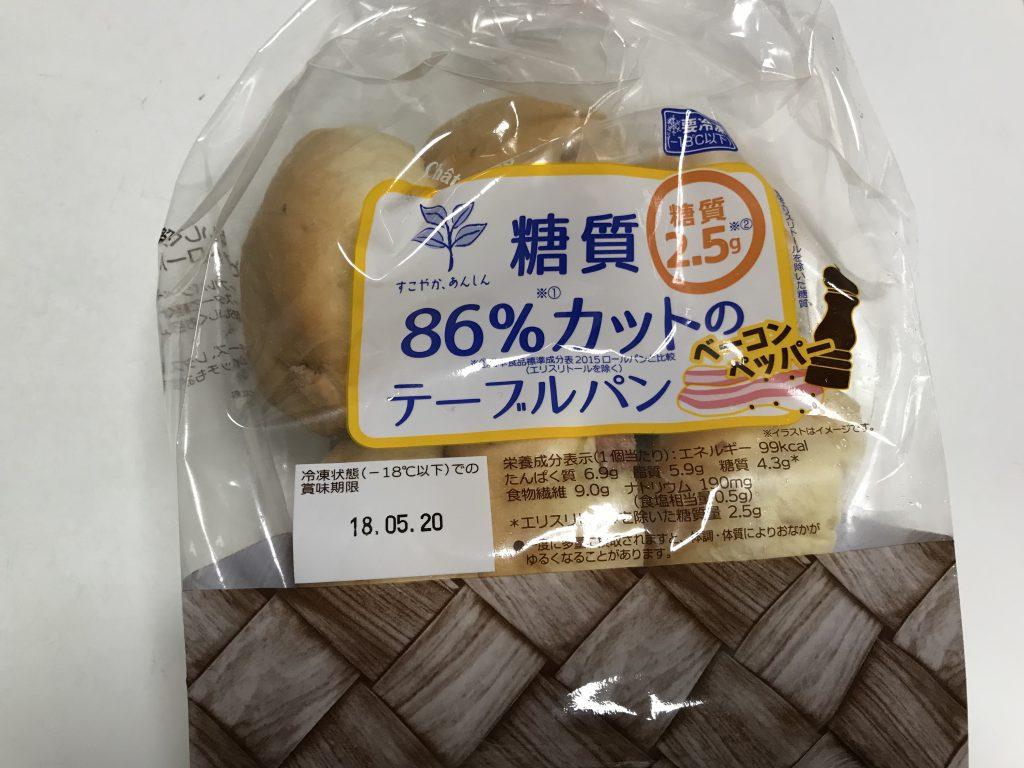 シャトレーゼの低糖質パン