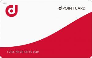 dポイントカード公式画像