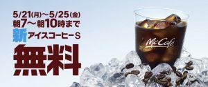 【マクドナルド】プレミアムローストアイスコーヒーリニューアルキャンペーン実施中。朝だけSサイズが1杯無料!