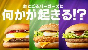 【マクドナルド】おてごろマックに新展開? エグチ、チキチー、ヤッキーのどれかがリストラか?