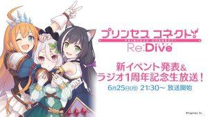 【プリコネR】ラジオ1周年記念生放送&新イベント発表!