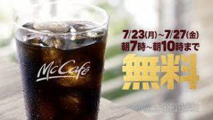 【マクドナルド】プレミアムローストアイスコーヒーSサイズ無料キャンペーンが実施中。マックでオトクな朝活!