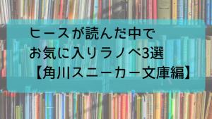 【書評】角川スニーカー文庫のお気に入りライトノベル3選。【まとめ】