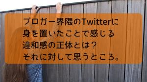 【Twitter】ブロガー界隈のTwitterは内容も、周りの空気も違和感があるよね?