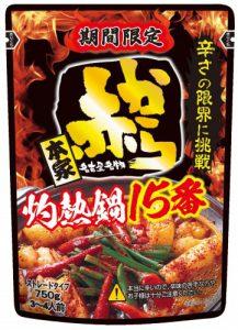 【激辛】『赤から15番鍋スープ』で自宅で激辛鍋を堪能しよう!