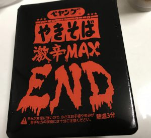 【激辛】ペヤング『END』は冗談抜きで、相当辛い!
