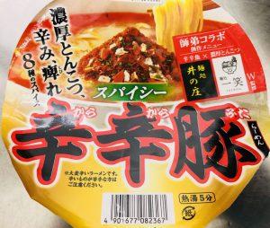 【激辛】大人気カップ麺『辛辛魚』の姉妹品『辛辛豚』が登場! ややマイルドか?