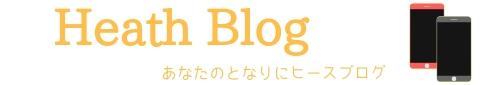 ヒースブログ