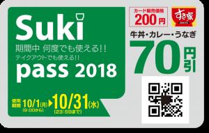 【すき家】期間限定『Sukipass』販売開始! 牛丼ライトも70円引き!