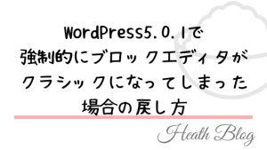 【ブログ】WordPress5.0.1で強制的にブロックエディタがクラシックになってしまった場合の戻し方。
