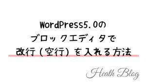 【ブログ】WordPress5.0のブロックエディタで改行(空行)を入れる方法。