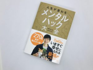 【書評】『メンタルハック大全』(著:Daigo) 幸せな人生を送るための手引き書。