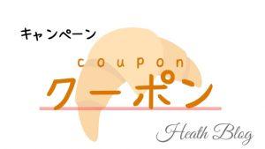 【バーガーキング】バーキンのクーポンってかなりの値引きがあるから、使わないと損!