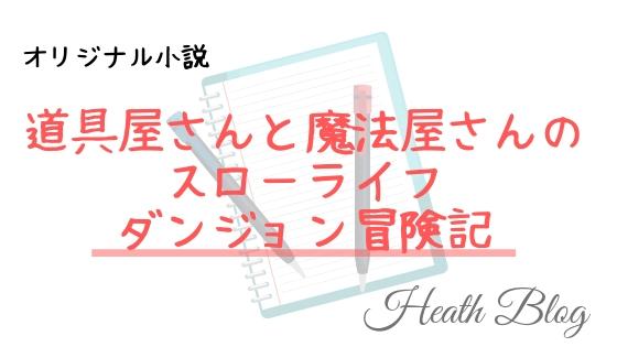オリジナル小説 道具屋さんと魔法屋さんのスローダンジョン冒険記 アイキャッチ
