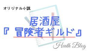 【自作小説】居酒屋『冒険者ギルド』 投稿記録その4【なろう/カクヨム】