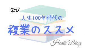 【書評】『複業のトリセツ』(著:染谷昌利) 年収300万円台で人生100年時代を生き抜くには複業が必須。