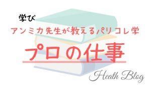 【感想】『アンミカ先生が教えるパリコレ学』に見るプロの仕事のレベル。