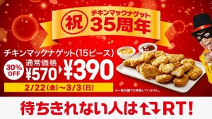 【マクドナルド】チキンマックナゲット15ピース390円キャンペーン