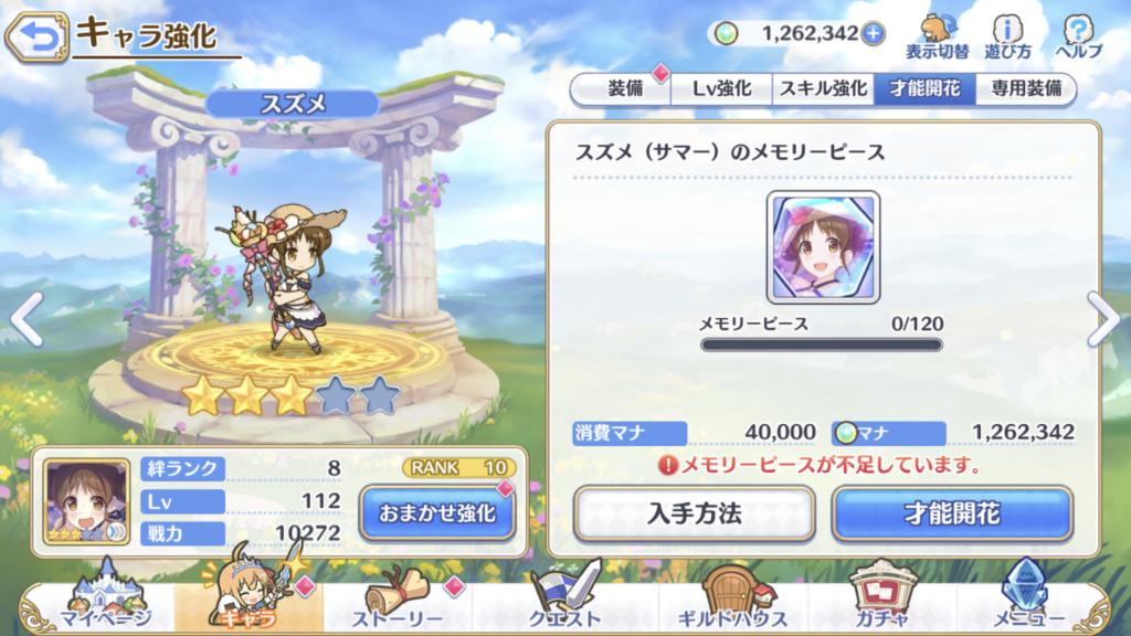 プリコネR メモリーピース ☆4へ