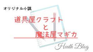 【小説】道具屋クラフトと魔法屋マギカ 準備中0【オリジナル】