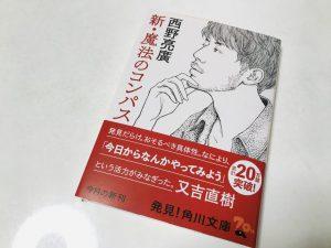 【感想】『新・魔法のコンパス』(著:西野亮廣) 完全書き下ろしによる、西野さんからのあなたに送るメッセージ!
