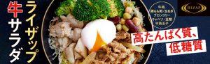 【糖質制限】吉野家の『ライザップ牛サラダ』は糖質制限にはうれしい新商品!【ロカボ】