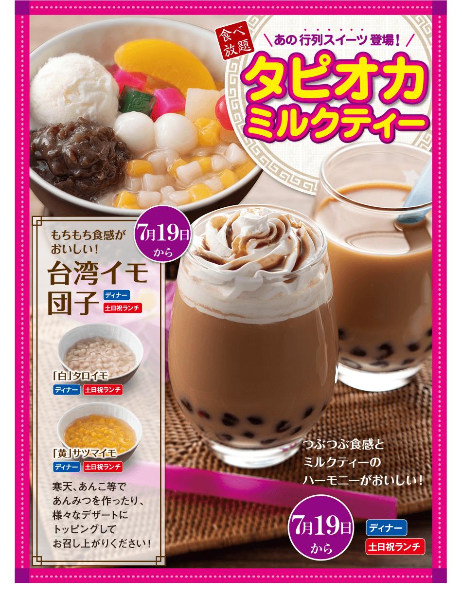【グルメ】すたみな太郎でもタピオカドリンク食べ放題実施!【ディナー、土日祝ランチ】