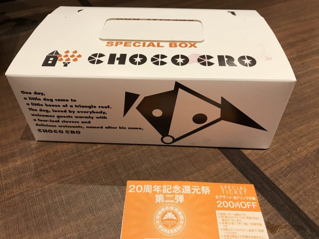 【サンマルクカフェ】910円お得な『20周年還元祭セット第2弾』は200円引き券をうまく使おう。