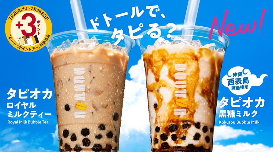 【グルメ】ドトールコーヒーでも話題のタピオカドリンクが登場!