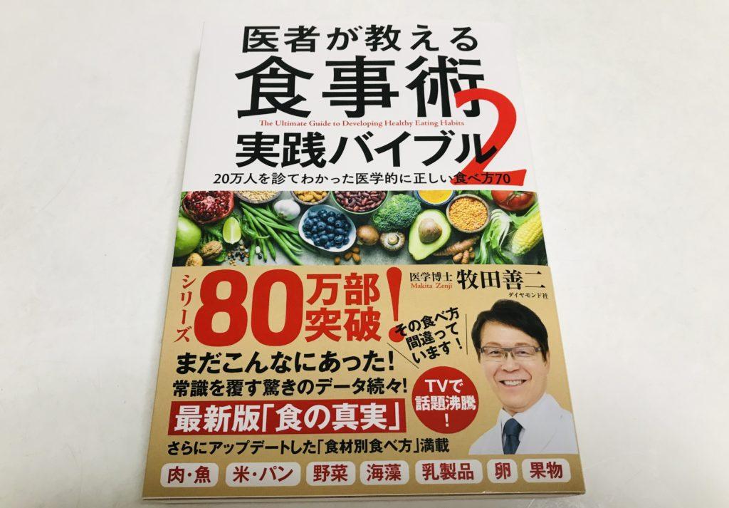 牧田善二 医者が教える食事術実践バイブル2