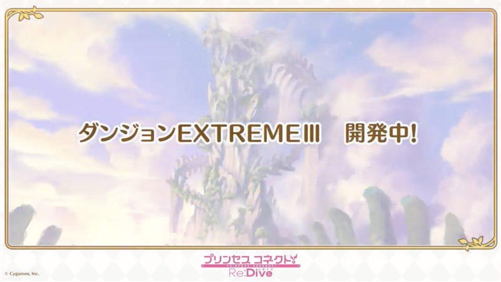 【プリコネR】ダンジョンに新難易度『EXTREMEⅢ』が実装予定!