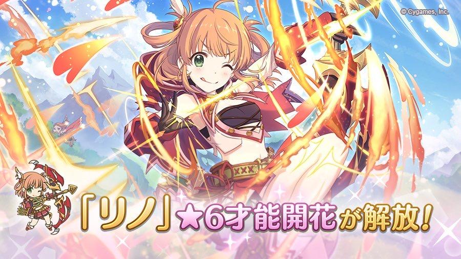 【プリコネR】リノも☆6才能開花が解禁! 強化されたコロナレインでリノ砲爆撃をお見舞いしよう!