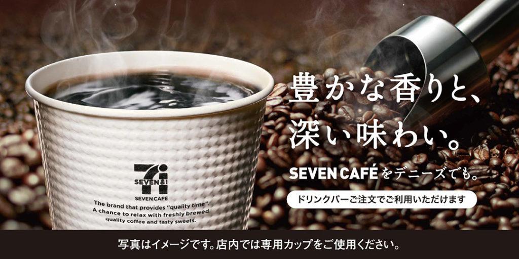 デニーズ ドリンクバー セブンコーヒー