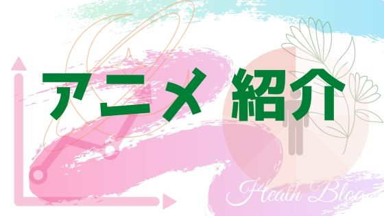 アニメ『恋する小惑星(アステロイド)』のキャラたちは生き生きと前向きで尊く、いいジオ勉でもあった。